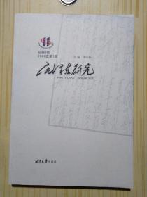 毛泽东研究 2008年第1辑 总第3辑