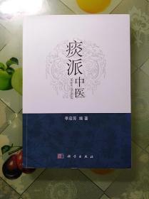痰派中医(16开)