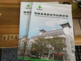 邯郸县供销合作社联合社  简介