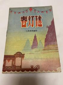 50年代七布传奇喜剧芳华越剧团演出於瑞金剧場〈春灯谜〉