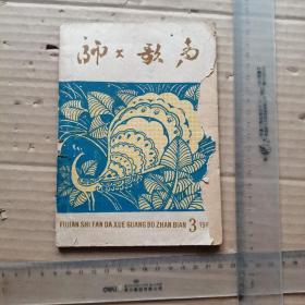 师大歌声(1980年第3期)