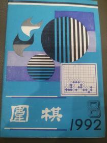 围棋 1992年8月