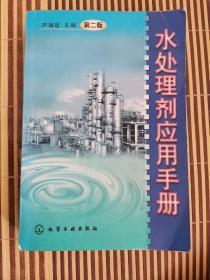 水处理剂应用手册