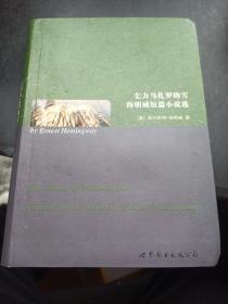 世界名著典藏系列:乞力马扎罗的雪海明威短篇小说选(英文全本)