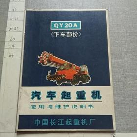 QY20A(下车部分汽车起重机使用与维护说明书)