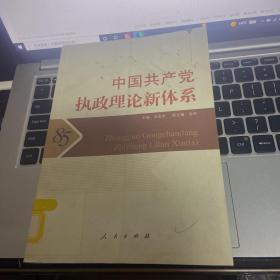 中国共产党执政理论新体系