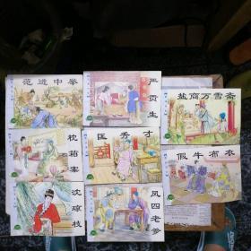 儒林外史(上下)8全 上海人民美术出版社