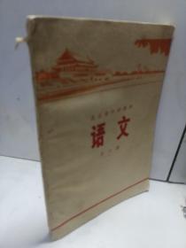 北京市中学课本 语文