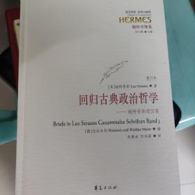 回归古典政治哲学:施特劳斯通信集(重订本)
