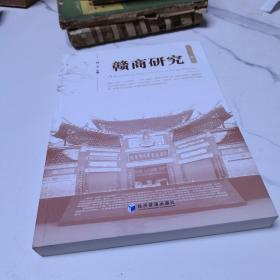 赣商研究(卷二)