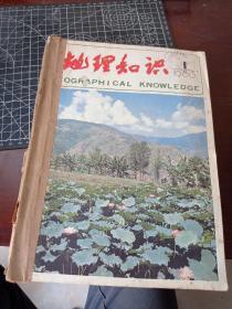 地理知识 1983年全年12期