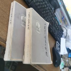 中国古代短篇小说选上下