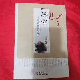 墨心 : 从阅读走向写作(北京八中王素敏老师与42位学子共话阅读与写作)