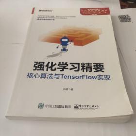 强化学习精要:核心算法与TensorFlow实现