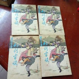 《幻剑灵旗》(4册全)有自然旧黄斑色