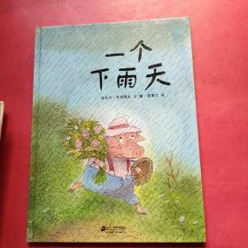 一个下雨天【精装儿童绘本】