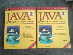 JAVA 2核心技术(原书第7版) 卷Ⅰ:基础知识+卷II:高级特性【内页干净无笔记】