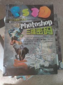 Photoshop三维密码(无光盘)
