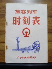 旅客列车时刻表(1981年1版1印 )