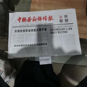 中国劳动保障报2020年8月12日