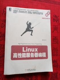 Linux高性能服务器编程