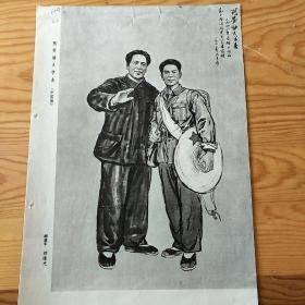 到劳动大学去,中国画,精品,单页,9:30号上