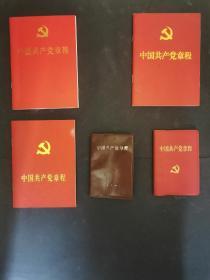中国共产党章程5本合售(12、16、17、18、19)