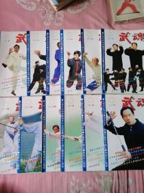 武魂(2003全年1—12)