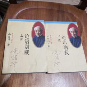 论语别裁(全2卷)   大32开    /  南怀瑾著