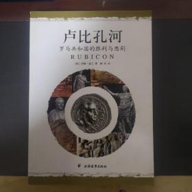 卢比孔河:罗马共和国的胜利与悲剧,扫码上书,正版现货,一版一印