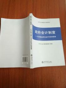 政府会计制度——行政事业单位会计科目和报表
