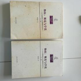 物权:规范与学说   以中国物权法的解释论为中心