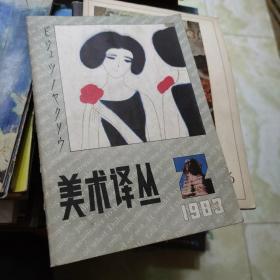 美术译丛 1983年第2期