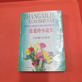 张爱玲小说集一红玫瑰与白玫瑰