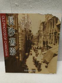 长沙旧影(中国百年名城)