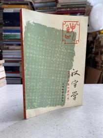 汉字学 上海教育出版社