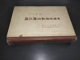 中國哲學史資料選輯 兩漢之部