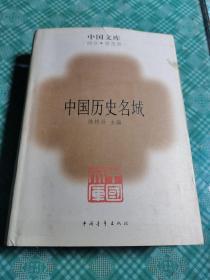 中国文库:中国历史名城  精装现货