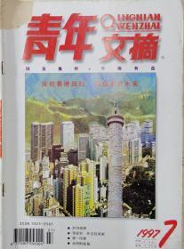 青年文摘1997/7