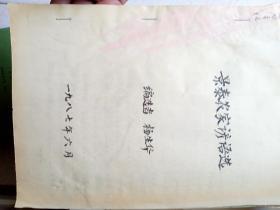 87年杨生华编选《景泰农家谚语远》16开油印本72页