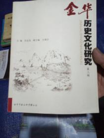 .金华历史文化研究(第三辑)