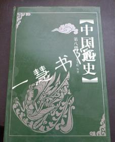 中国通史 第八册(精装)