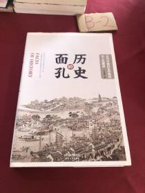 历史的面孔:古代中国的生存路径与人性解读