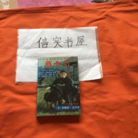蒋介石全译本