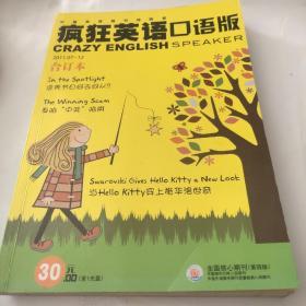瘋狂英語口語版 合訂版2011(7-15)附光盤