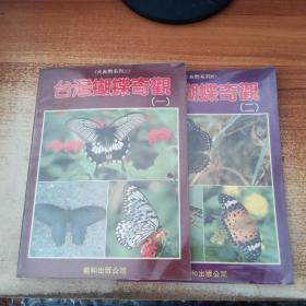 台湾蝴蝶奇观 一、二(2册合售)