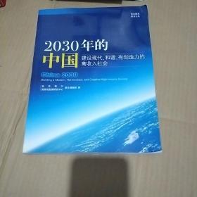 2030年的中国 建设现代,和谐,有创造力的高收入社会