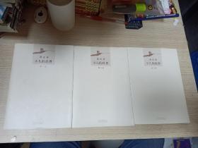 平凡的世界 全三册(公司藏书,近95品)