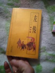 左传/全民阅读系列丛书·中华经典国学口袋书