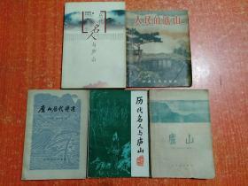 5册合售:人民的庐山(1954年版)、庐山(1957年版)、历代名人与庐山(2种)、庐山历代诗选